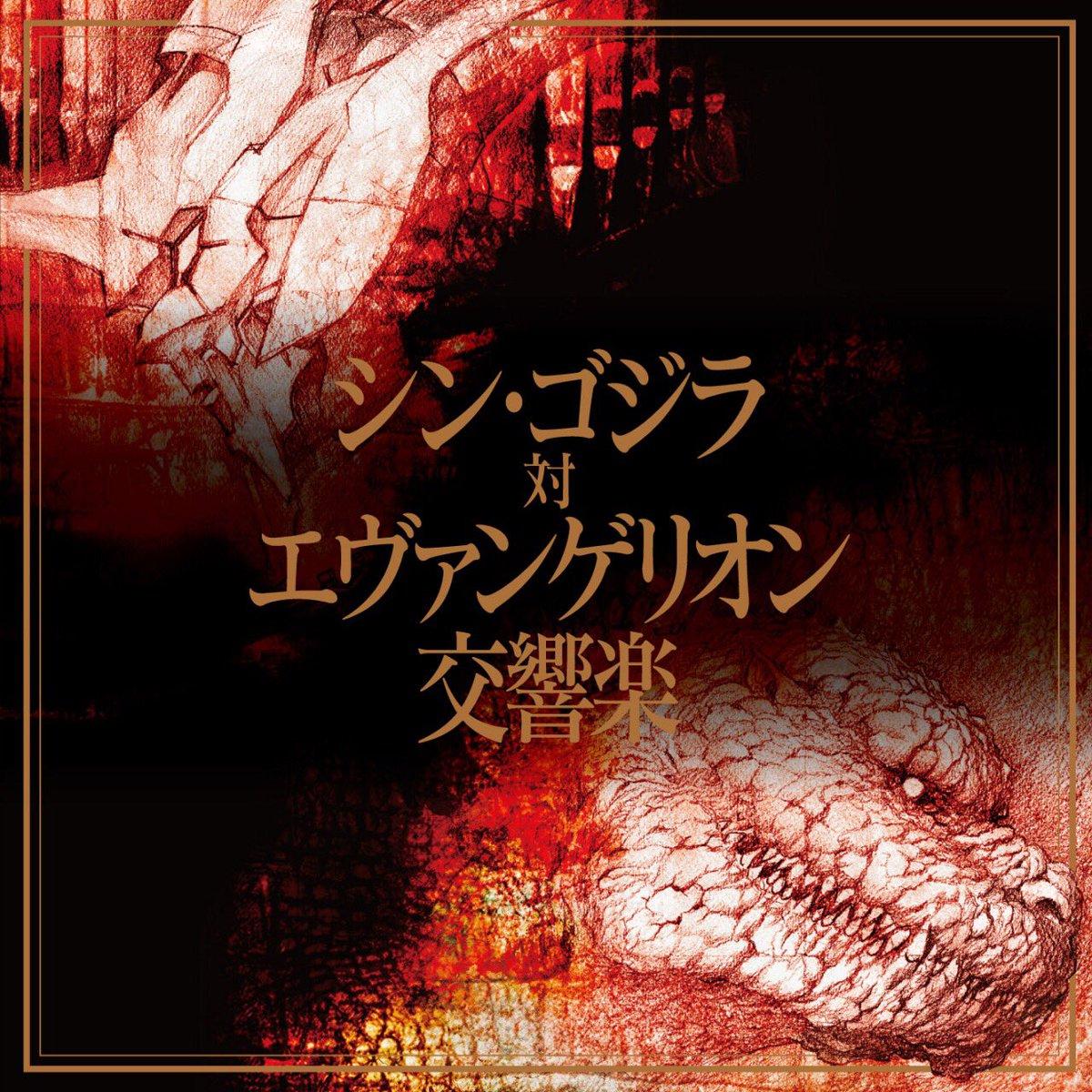 12月27日発売「シン・ゴジラ対エヴァンゲリオン交響楽」CD制作における全ての作業が終了〜〜。あとは…