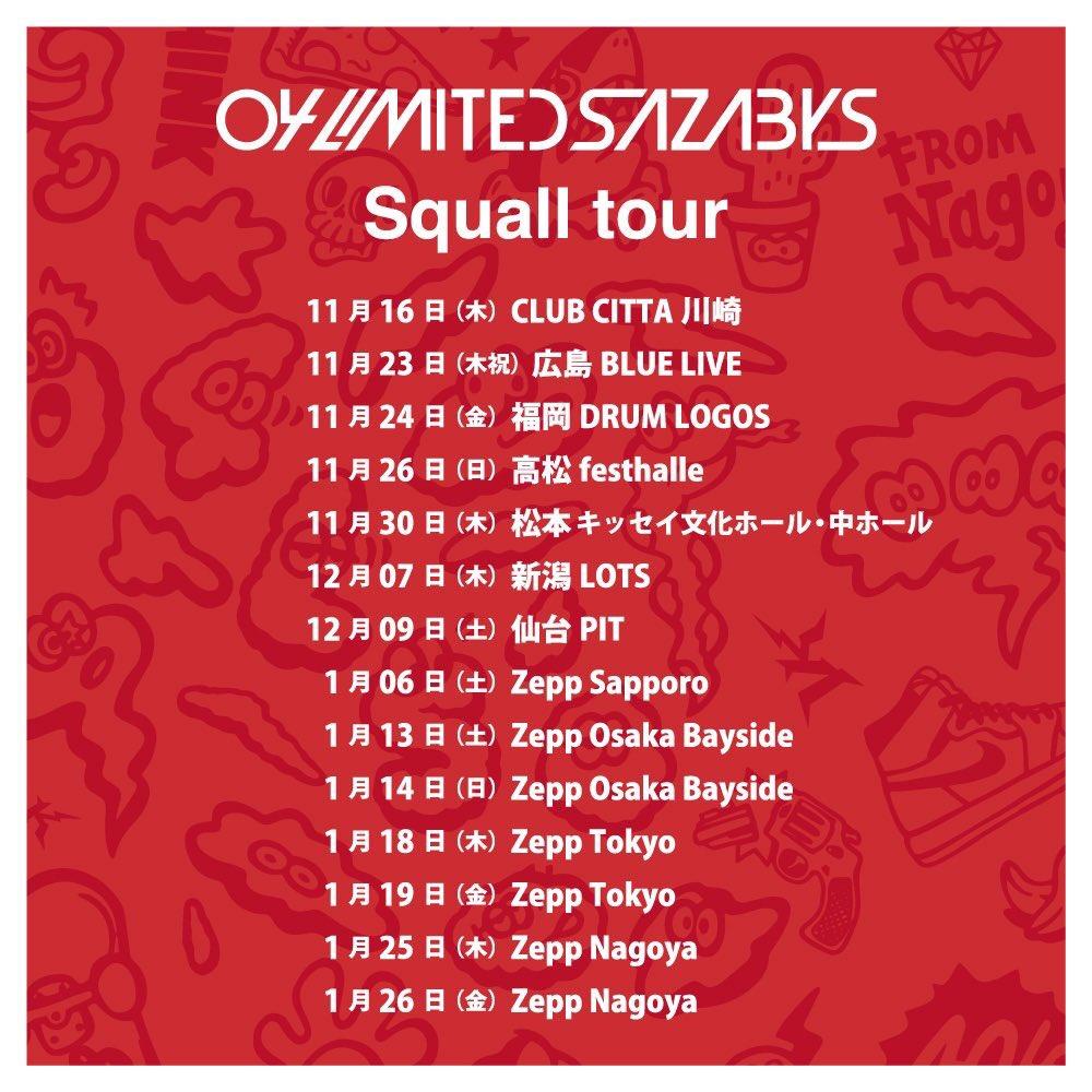 【明日はツアー新潟!】 ■12/7(木) 新潟LOTS 『04 Limited Sazabys Sq…