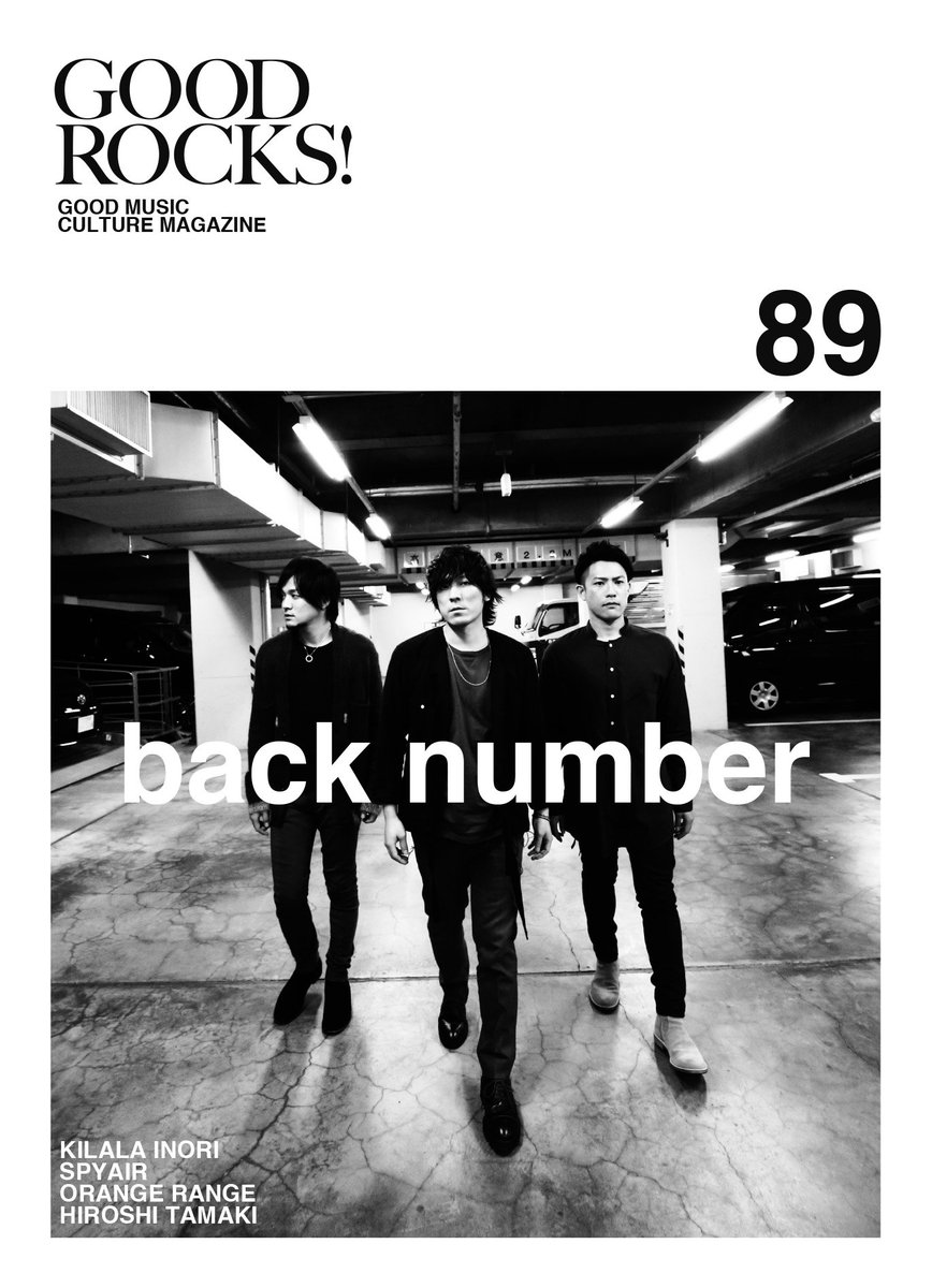 GOOD ROCKS! Vol.89の表紙はback number(@backnumberstaff…