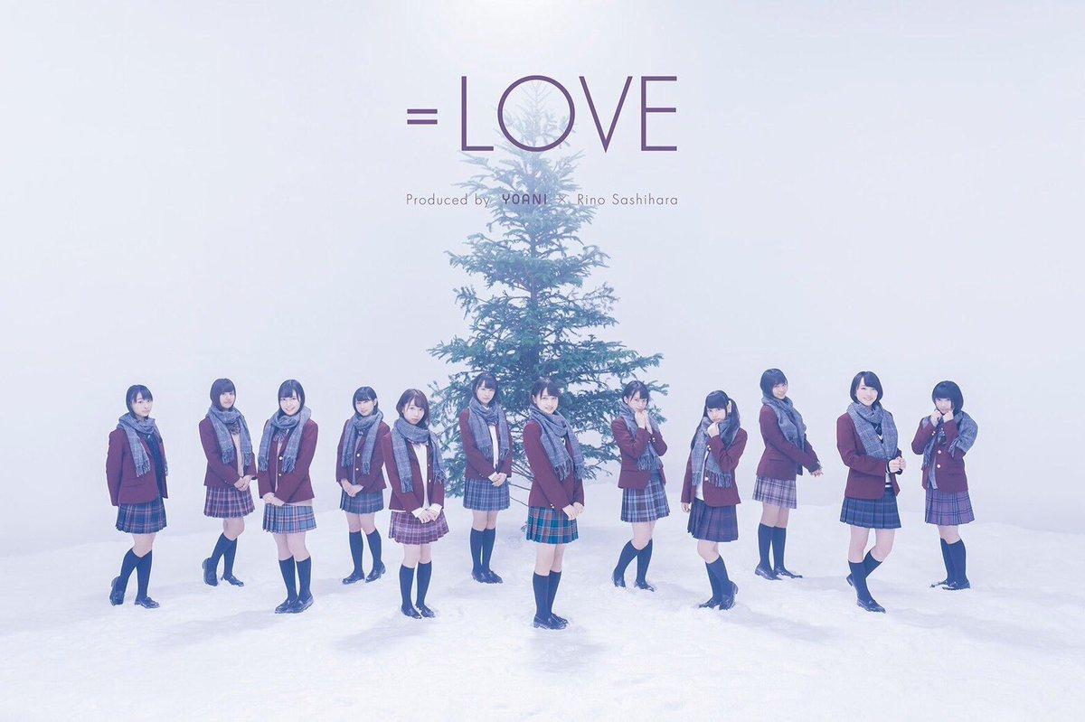 今日12月6日は、2ndシングル 『僕らの制服クリスマス』 の発売日です✨🎉🎊  ほんとに嬉しいです…