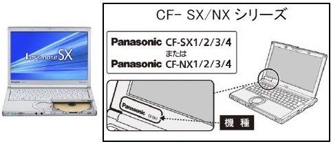 【リコール速報】パナソニックの「ノートパソコン用バッテリーパック」を充電中に火災が発生!!利用者は直…