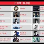 本日 FNS歌謡祭 2017タイムテーブル🎤21:00〜22:00• 三代目J Soul Broth…