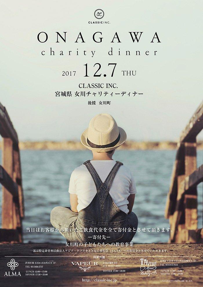 東京で飲食店を運営する㈱クラシックが、女川や宮城の食材を使ったチャリティイベントを開催。当日の売り上…