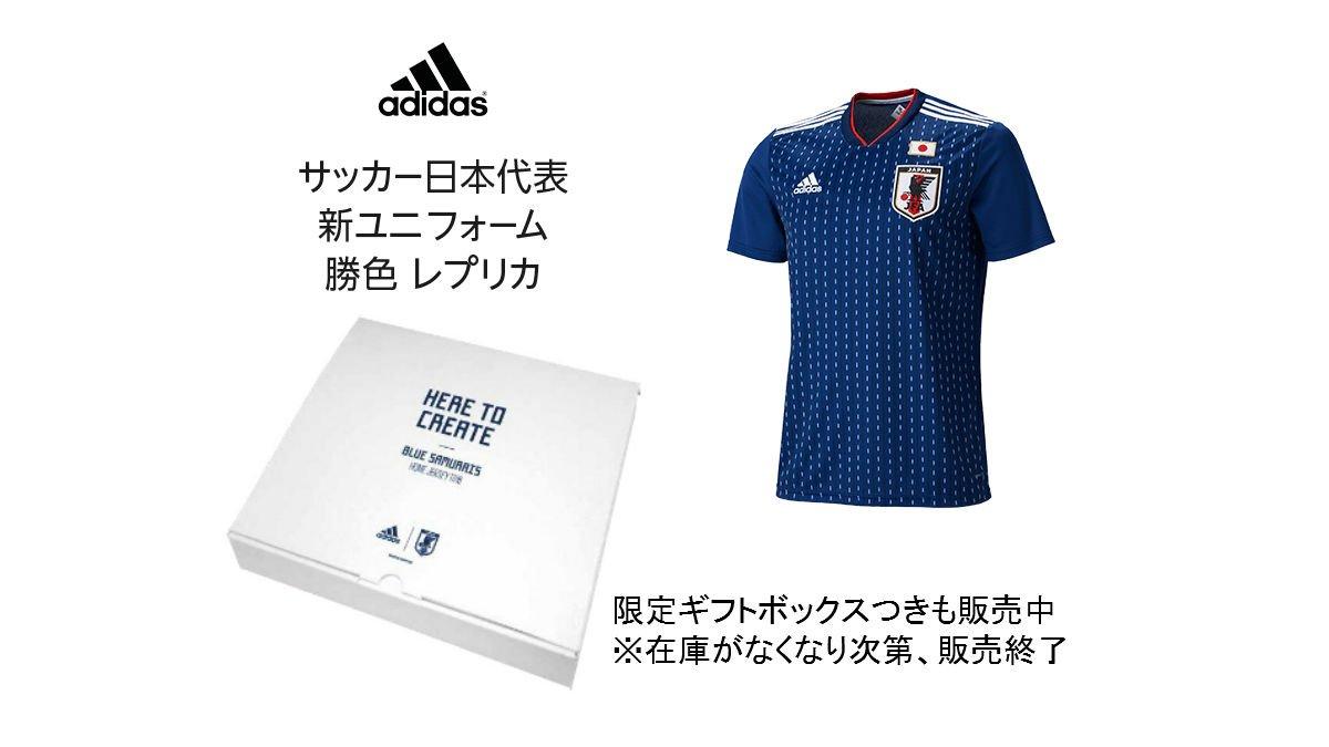 日本代表 新ユニフォーム 勝色