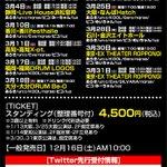 【XYZ TOUR 2018 -DJ Style- 追加出演者発表!】Eve KOOL Gero し…