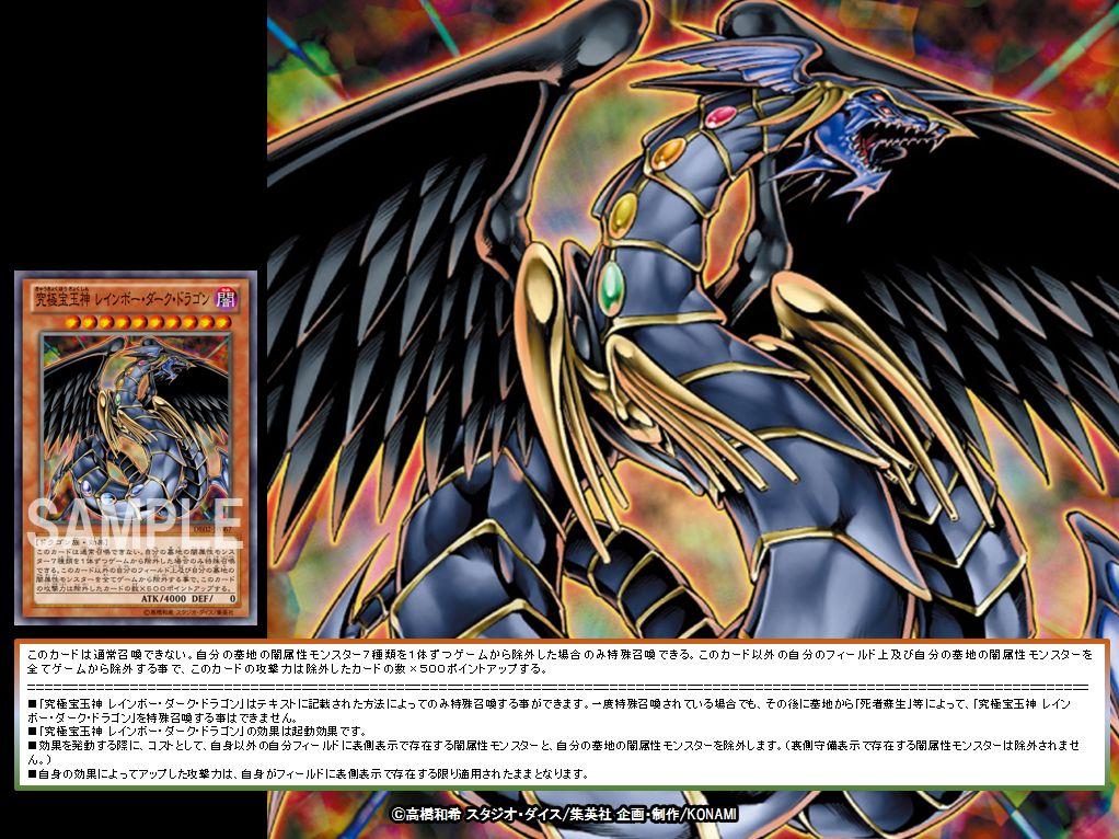 【#本日の遊戯王OCGカード紹介】こちらのカードが登場したのは10年前❗️みんなにお願い❗️こちらの『究極宝玉神 レインボー・ダーク・ドラゴン』を持っている❗️もしくは『ヨハン』か『ユベル』が好きだったら「いいね」を押してほしいぞ✨