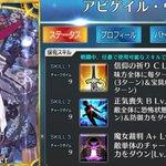 アビゲイルのスキルと再臨素材が判明しました!appmedia.jp/fategrandorder…#…