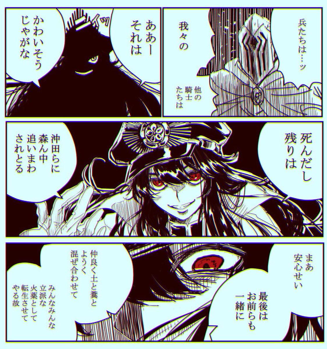 ※ドリフパロ(n番煎じ)   FGOでもちゃんと第六天魔王してるノッブ見たいよ〜〜〜〜