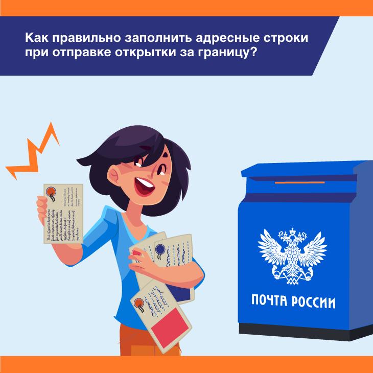Пожеланиями выздоровление, как заграницу отправить открытки по россии