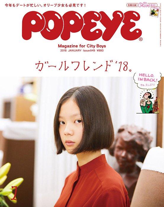 『Olive』が次号『POPEYE』で復活 小沢健二のエッセイやM・ジュライも cinra.net/…