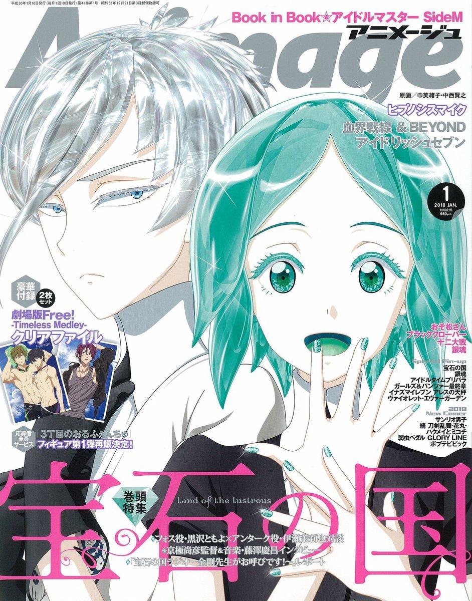 12月9日(土)発売のアニメージュ1月号にてTVアニメ『宝石の国』の表紙&特集が!表紙イラストはフォ…