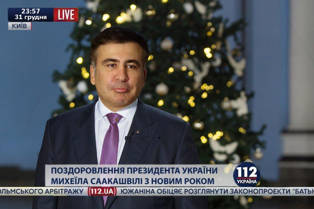 Подозрение Саакашвили направили на его адрес, - ГПУ - Цензор.НЕТ 1918