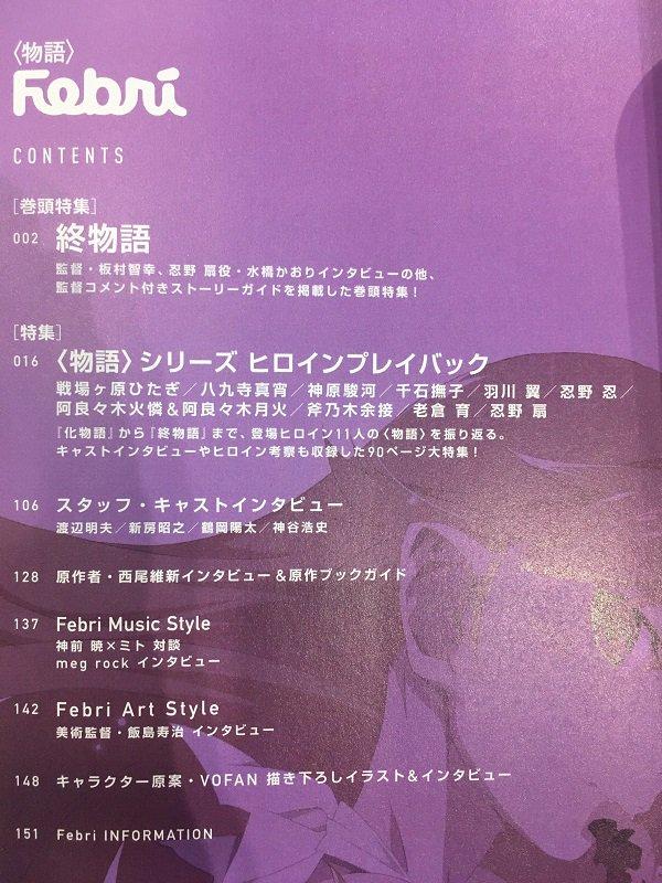 一冊まるごと〈物語〉特集!「物語Febri」がいよいよ明日12/7(木)に発売されます。メインスタッ…