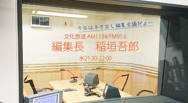 このあと9時半からの「編集長 稲垣吾郎」は、ネタ出し会議です!FM91.6、AM1134、またはこち…