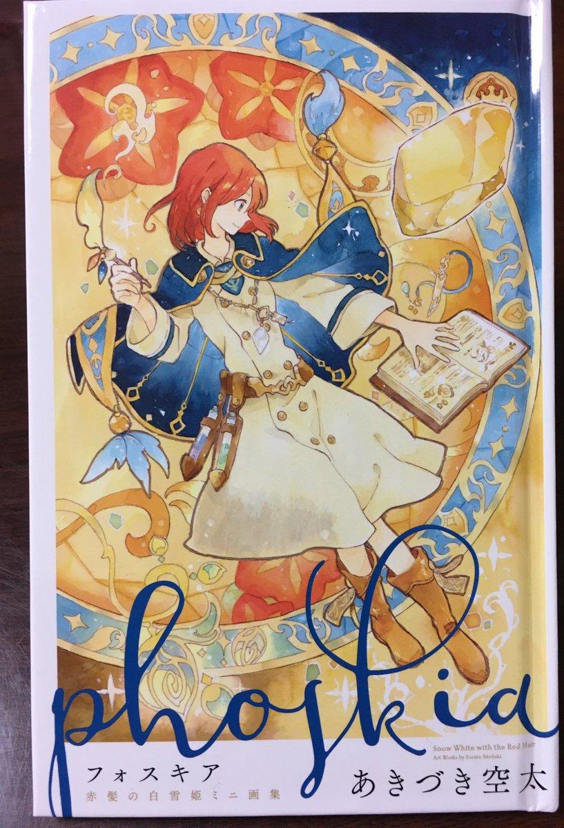 Sutera On Twitter 赤髪の白雪姫のフォスキア やばく最高 なんか絵本