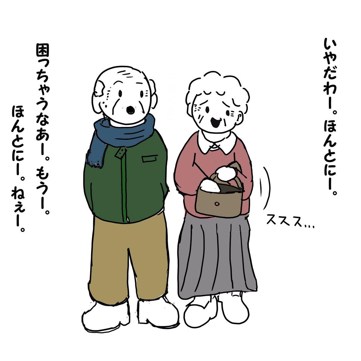 老夫婦と冬。