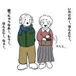老夫婦と冬。 pic.twitter.com/pGRLAUo5Ad
