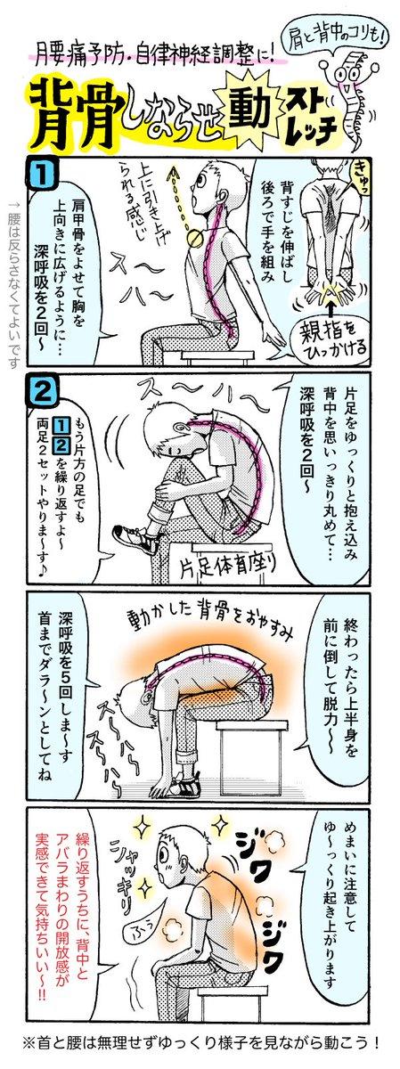 ぐぎぎぎぎ・・・腰が痛えぇぇぇ!! 腰痛に困ったときはこのストレッチを試してみよう!!