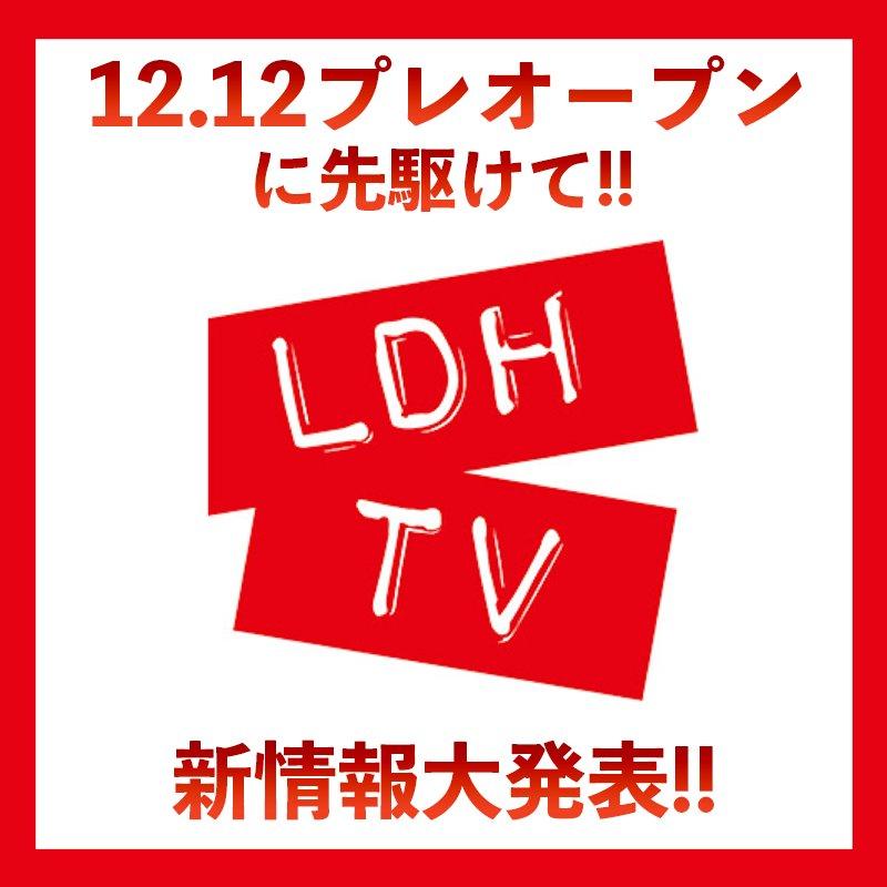 12.12 プレオープンに先駆けて!! 今夜、EXILE HIROより新情報大発表!!  LDH T…