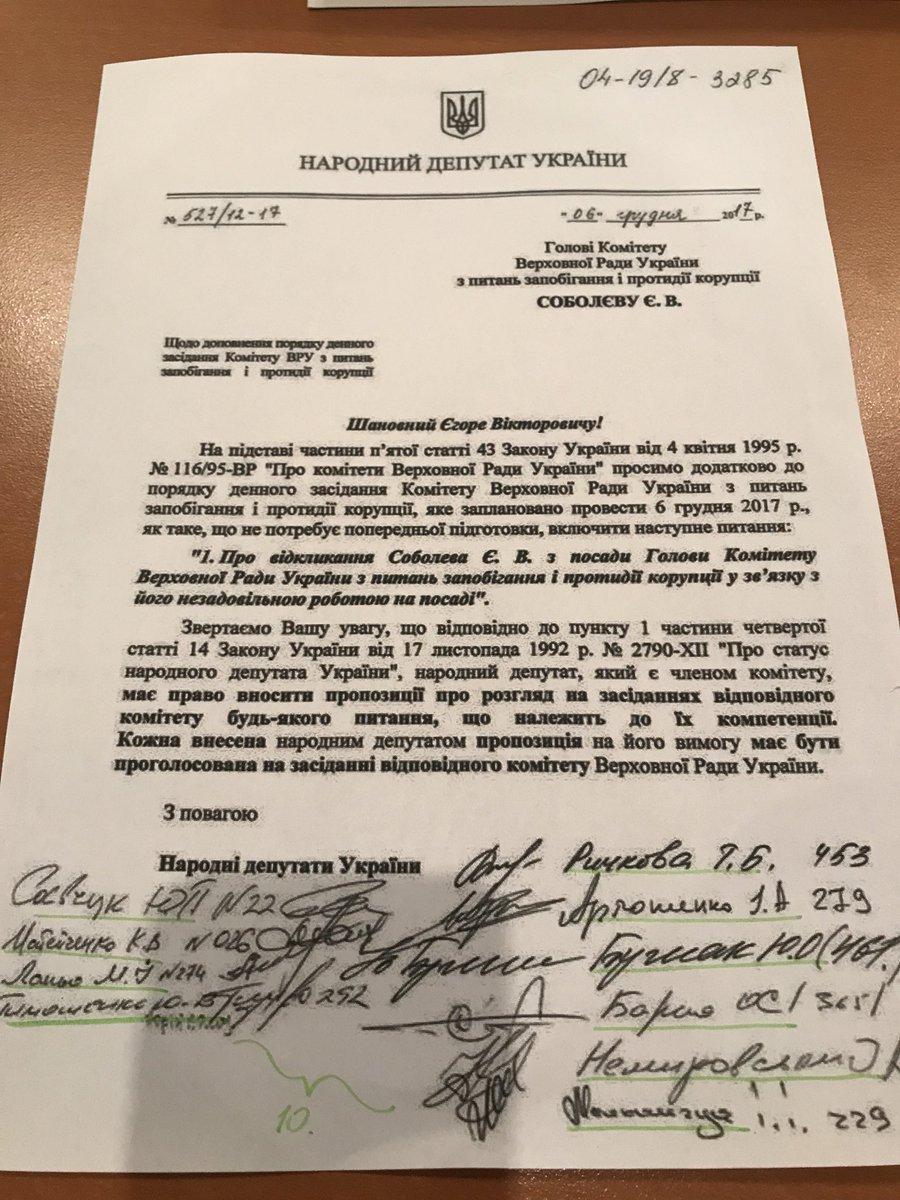 Засідання комітету ВР з питань протидії корупції - Цензор.НЕТ 3985