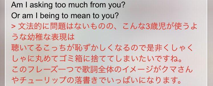 [Alexandros]の英語詞のダサい表現、発音、文法的な誤りをひたすら添削するブログ見つけたおも…