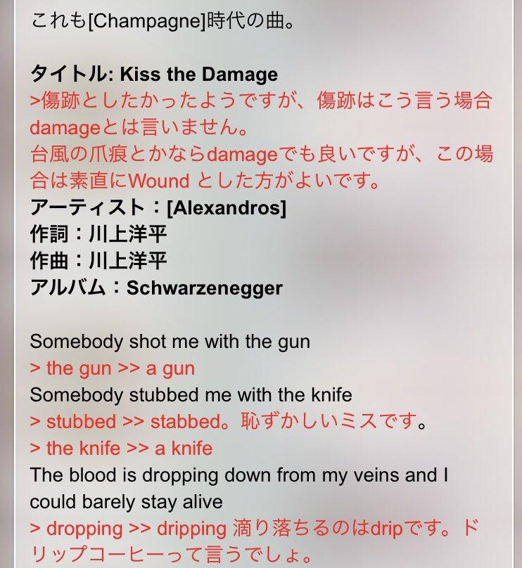 有名アーティストも、ミスすることがある!? バンド[Alexandros]の英語歌詞を添削・考察するサイトが興味深い・・・