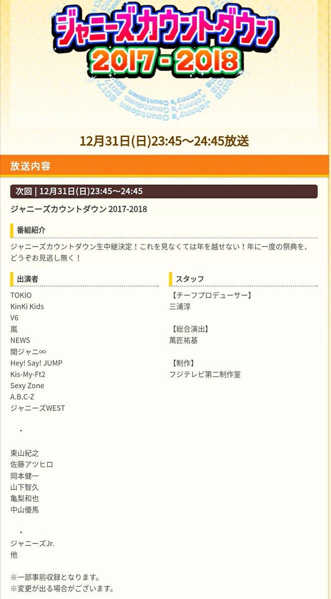 ジャニーズカウントダウン2017-2018出演者発表!   TOKIO KinKi Kids V6 …