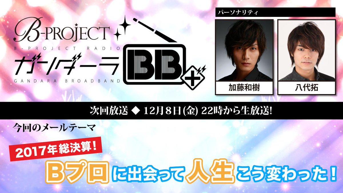 【RADIO】12/8(金)22時~Bプロラジオ『ガンダーラBB+』八代さん&加藤さんペアでお送りす…
