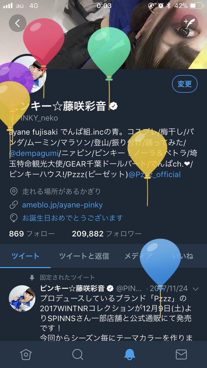 2017.12.7 無事に誕生日!わーい!にゃんにゃん!