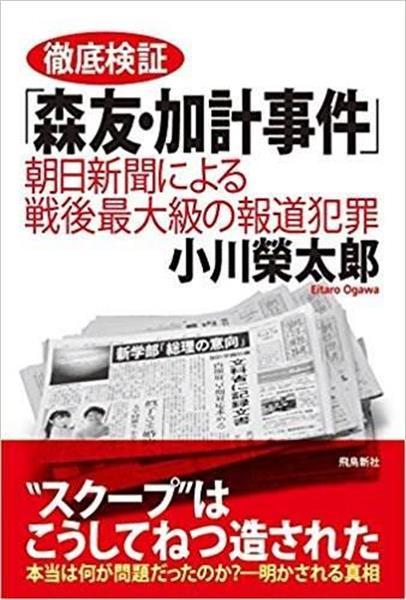 朝日新聞「承服できない」 賠償要求した小川栄太郎氏の反論回答書にコメント sankei.com/en…