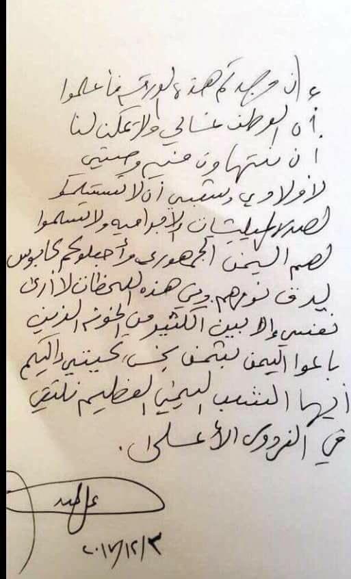 إن وجدتم هذه الورقة فاعلموا أن.. وصية صالح قبل مقتله (صور) DQYOoQtX4AEArHc.jpg