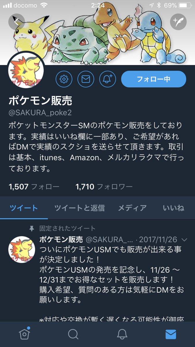 ポケモン販売 (@sakura_poke2) ツイッター アカウント • stwity
