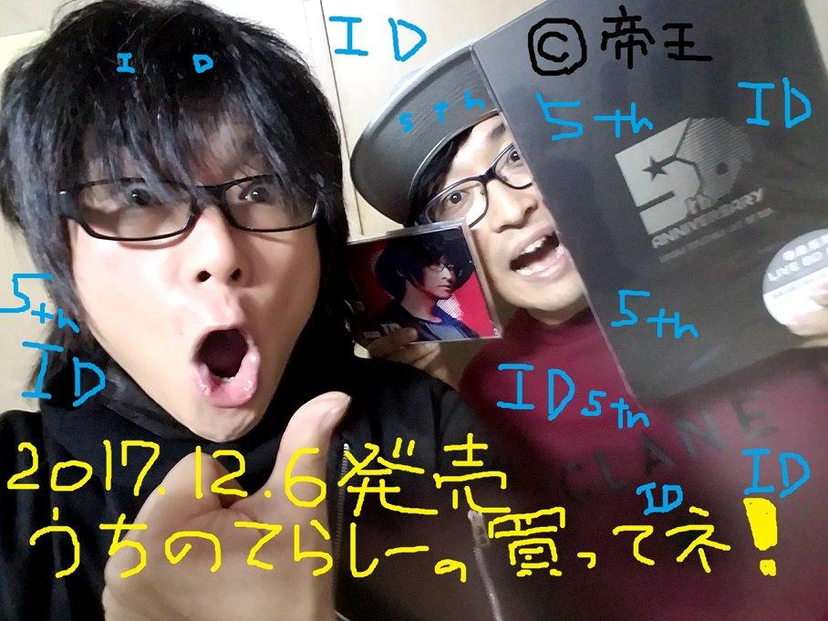 【寺島拓篤発売情報!】12/6発売!なう!7thシングル「ID」! てらしーのとこの森川智之社長が告…