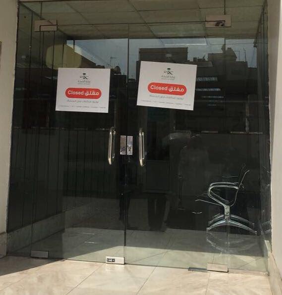 #الصحة تغلق مجمع طبي وصيدليتان في #جدة ب...
