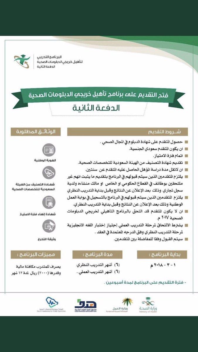 فتح التقديم على برنامج تأهيل خريجي الدبلومات الصحية