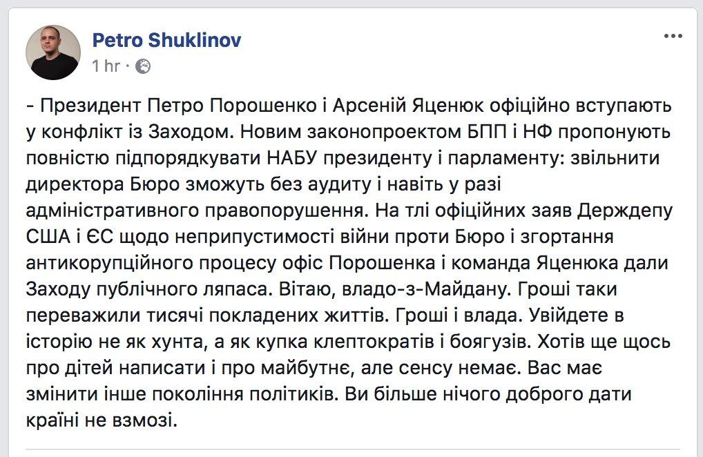 ЄС стурбований можливою відставкою Єгора Соболєва з посади голови Антикорупційного комітету ВР і закликає нардепів обміркувати таке рішення, - Мінгареллі - Цензор.НЕТ 4140