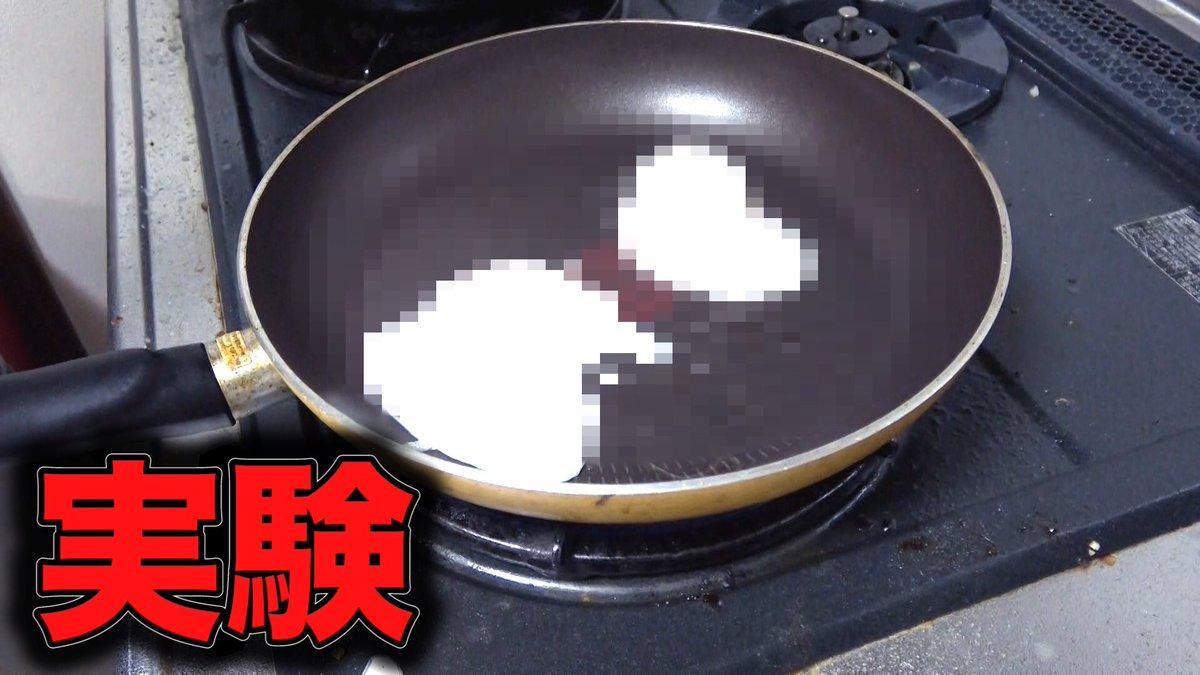 サブチャンネル  【実験】コンビニの半熟卵をそのまま目玉焼きにした結果 youtu.be/lmape…