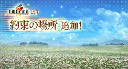 本日の大型バージョンアップで新ステージFF8の「約束の場所」が追加されました。またキャラクターの調整…