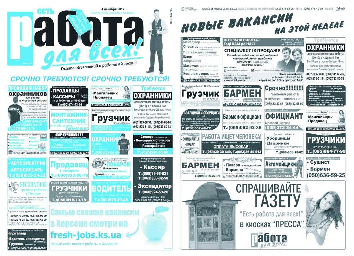 Онлайн версия газеты есть работа итоги валютных торгов на казахстанской бирже