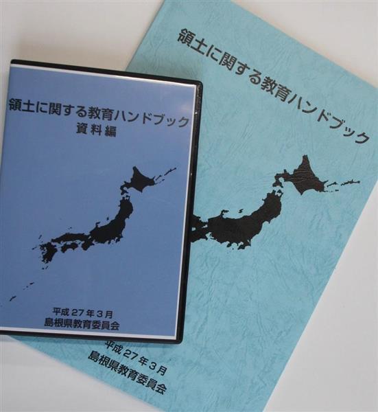 「韓国が日本の主権を侵害している」動き出す教育現場 子供たちに正しい知識と理解を 竹島を考える講座 …