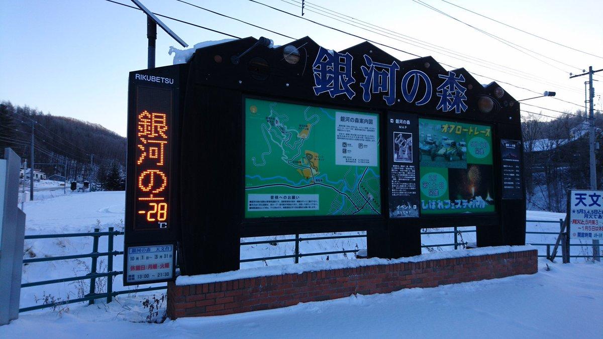陸別の今日これまでのアメダス最低気温-23.8℃。期待通りの寒さです。道の駅前は報道関係者でいつもよ…