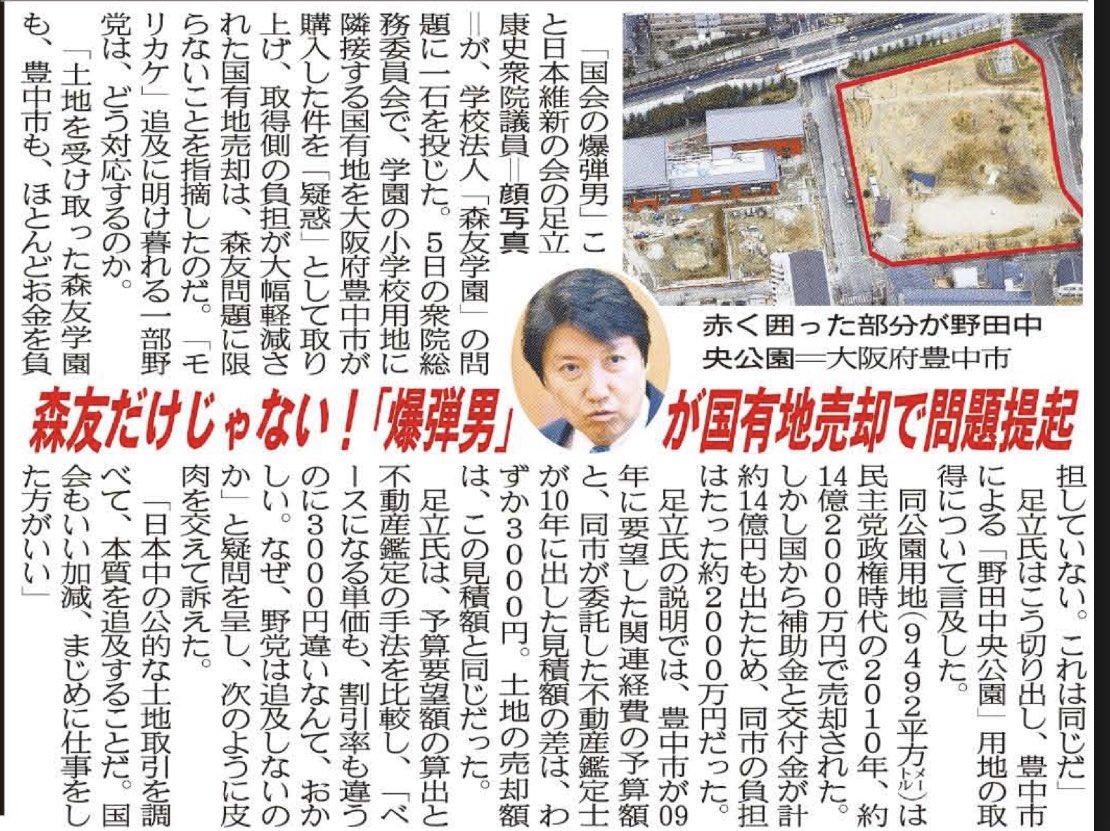 一昨日の衆院総務委では、朝日新聞の捏造、誤報、偏向報道によって誤解が拡がっている森友学園事件と野田中…