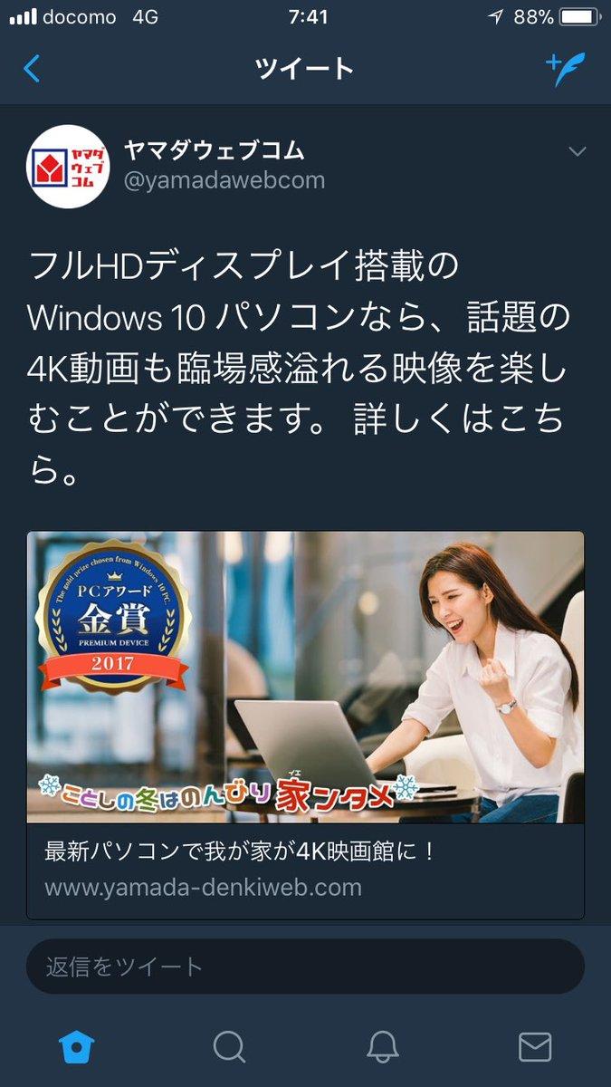 これぞ情弱騙しの典型wヤマダ電機がフルHDで4Kを楽しむことを推奨!