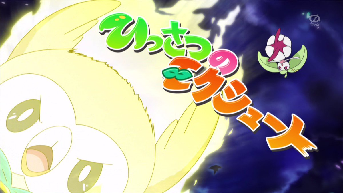 なにこれwww #anipoke #pokemon #SunMoon54 htt...