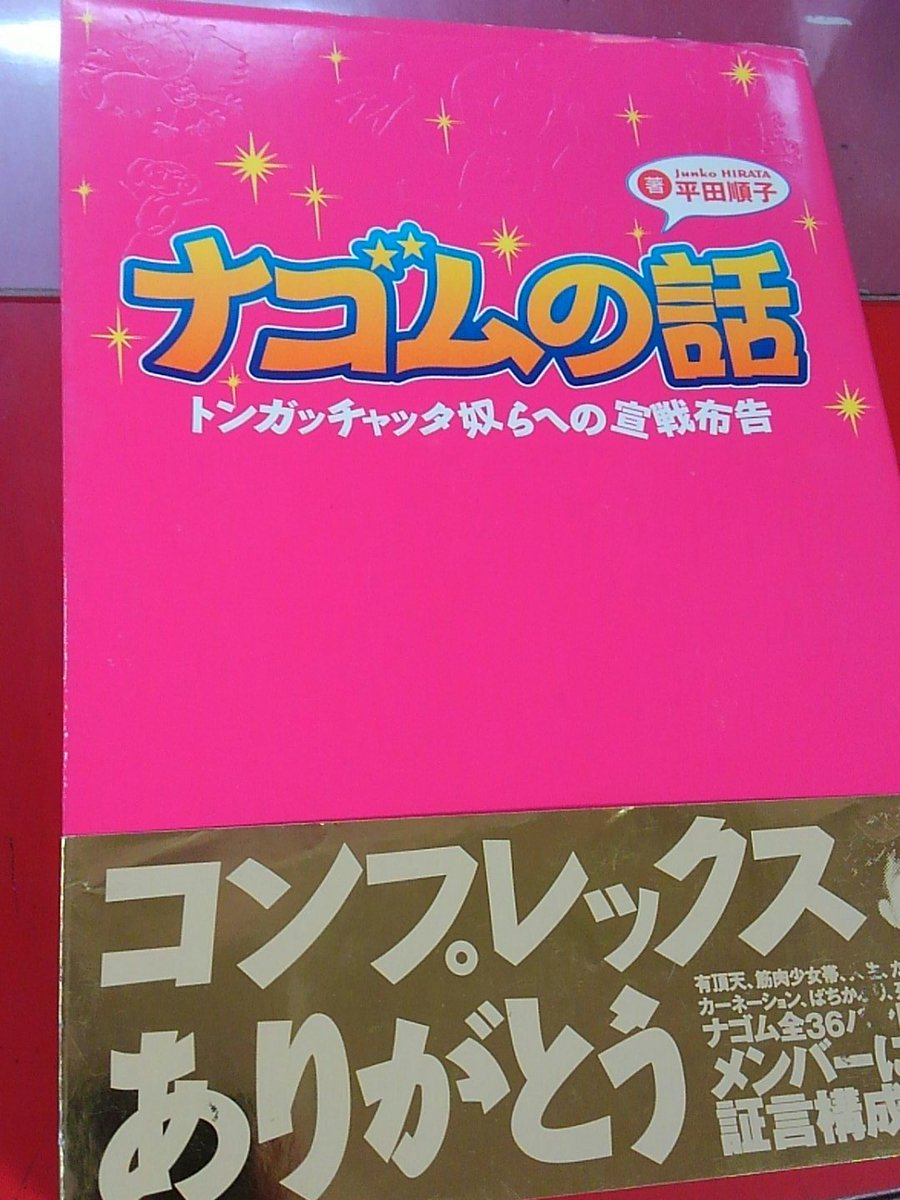 TRIO@中野TRIO2サブカル on Twi...