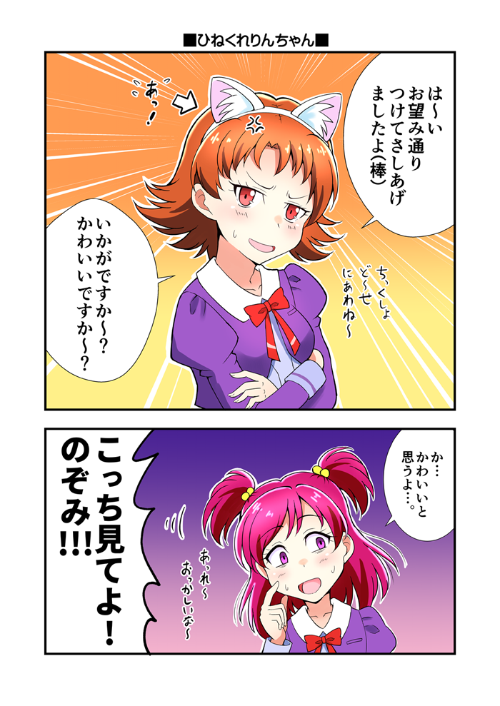 かあつかつろー (@kaatsukun)さんのイラスト