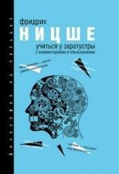 Ницше скачать бесплатно книги