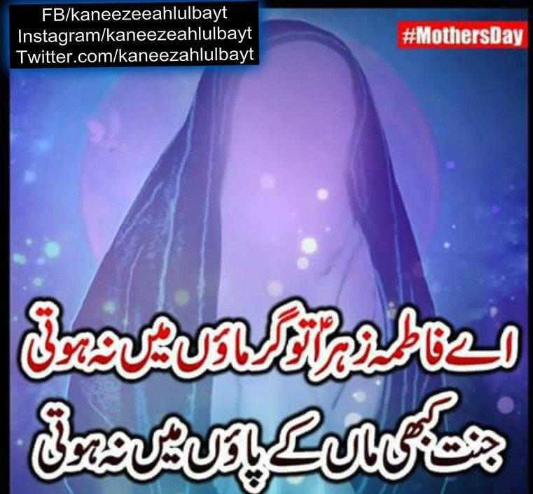 Mein Kaneeze E Ahlulbayt Hu On Twitter Follow Instagram