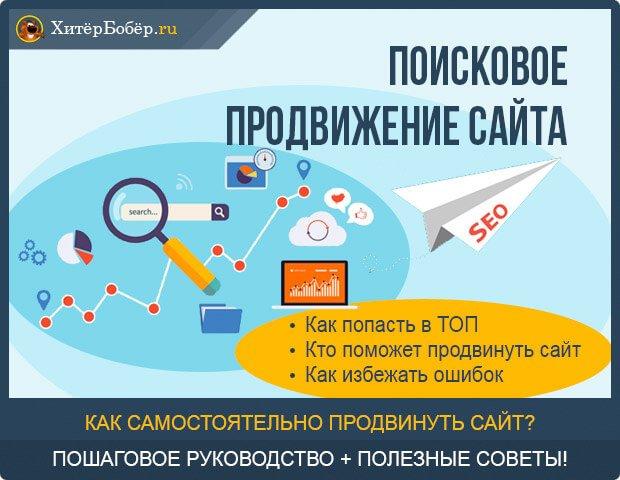 Бесплатное продвижение сайта поисковиках создание сайта или ссылок