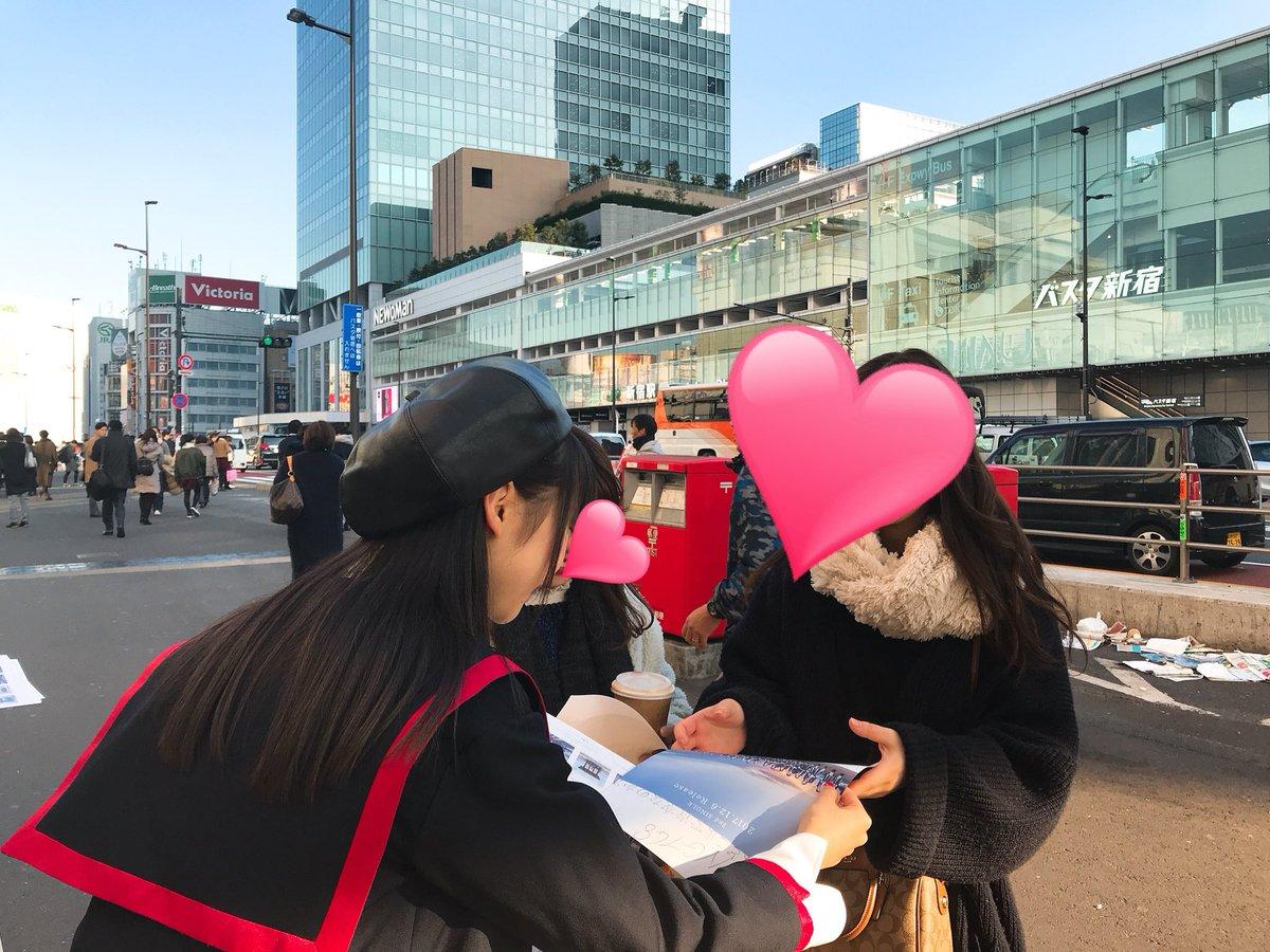 新宿駅前にて、ビラ配りしました!!  あの!すみません!!!! NGT48の荻野由佳と申します…!!…